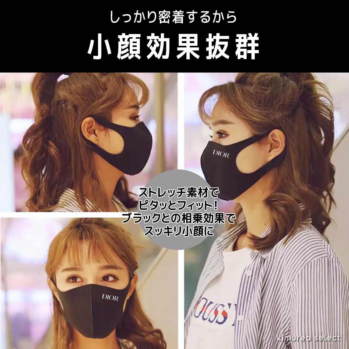 Dior brand masks super thin lightweight facemasks