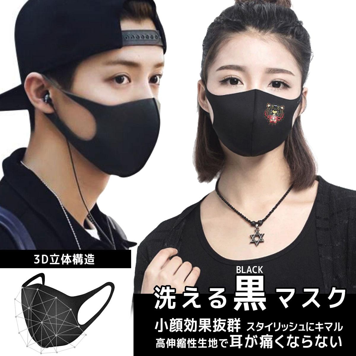 ブランド風KENZOマスクロゴ刺繍 多機能 3D立体マスク小颜 黒マスク