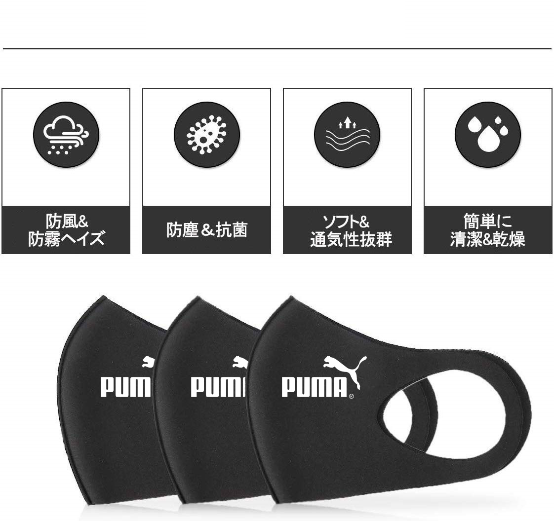 puma brand face masks
