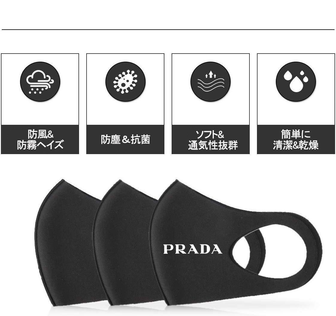 PRADA face coverings reusable